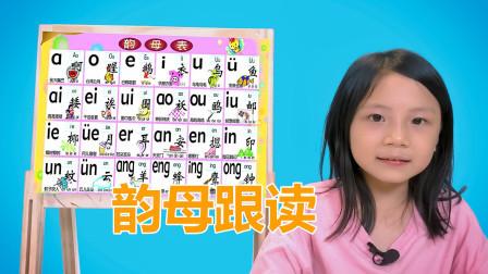 汉语拼音教学,24个韵母跟读示范,韵母表