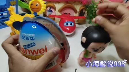 儿童玩具,超级飞侠分享奇趣蛋玩具视频
