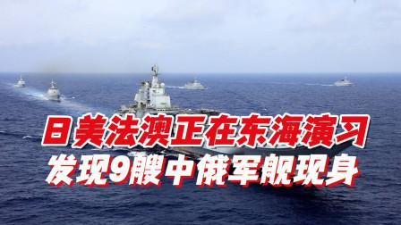 日美法澳联合军演之际,日媒:中国军舰通过冲绳海域