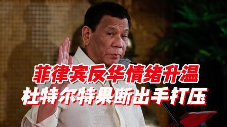 菲律宾反华情绪升温,杜特尔特果断出手打压,路透社:措施更严厉