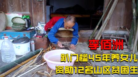 四川71岁残疾老人,趴门槛45年编竹器独自养女儿,拒绝任何援助!