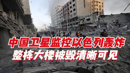 中国卫星监控以色列轰炸,整栋大楼被毁清晰可见,一举拆穿以军谎言