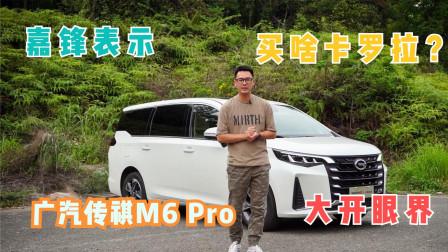 买丰田卡罗拉不如它?广汽传祺M6 Pro让嘉锋开眼界