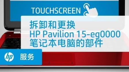 维修拆卸:HP Pavilion 15-eg0000 笔记本电脑 | HP 计算机维修 | HP