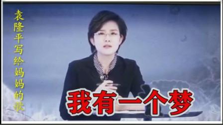 袁隆平写给妈妈的歌《我有一个梦》