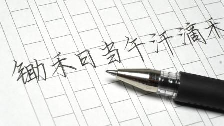 感谢袁隆平爷爷!今后我们好好吃饭,好好写字,认真生活!