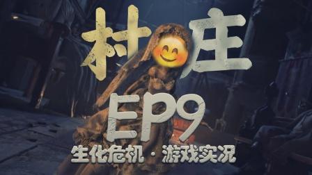 红箭《生化危机村庄》EP9 村庄宝贝大丰收!