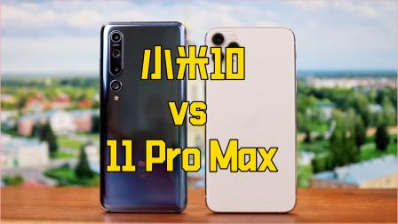一年后的小米10 vs iPhone11 Pro Max,猜猜谁更快?