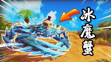 螃蟹之王:巨泥蟹被龙虾王打败,我派出了传奇冰魔蟹出战