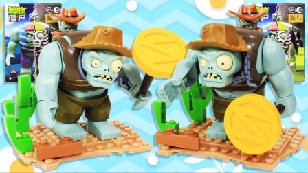植物大战僵尸积木盲盒 手持巨轮的牛仔巨人僵尸 鳕鱼乐园