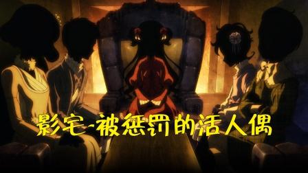 影宅:一部可爱风的悬疑动漫,三个人偶被惩罚夜间巡逻影之宅