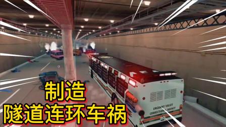 车祸模拟器344 花费极大策划隧道连环撞车事件 只是为了劫囚车?