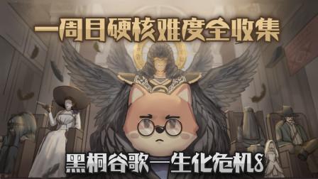 【黑桐谷歌】生化危机8 一周目硬核难度 全收集 04