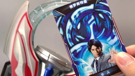 令人的光之卡牌也可以联动欧布圆环!泽塔奥特曼 国代升华器