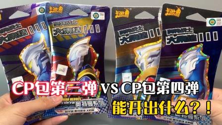 奥特曼卡片CP包对比,分别售价50元和20元,值不值得入手?