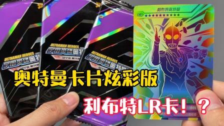 开箱最新奥特曼卡片炫彩版,售价30元,能开出稀有SLR卡吗?