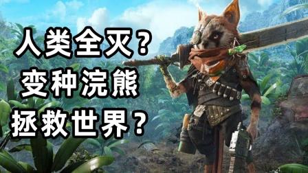 【抢先】人类全灭?变种浣熊拯救世界?《生化变种》会好玩吗?