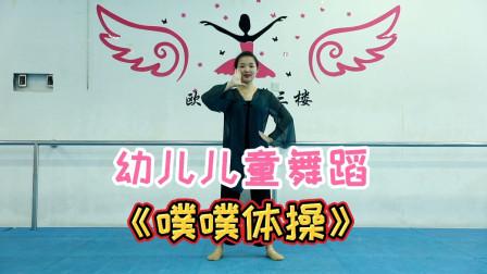 幼儿园儿童舞蹈《噗噗体操》完整版,简单活泼的舞蹈,一起来跳吧