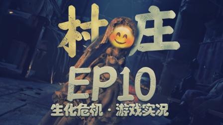 红箭《生化危机村庄》EP10 传说生化危机8最恐怖的章节!