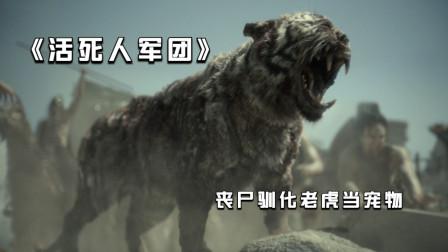 丧尸拥有高智商,驯化老虎当宠物,2021灾难片《活死人军团》