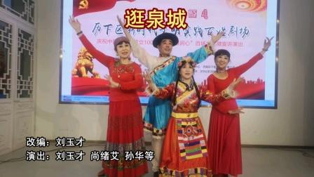 逛泉城刘玉才尚绪艾。百花洲演出第1场。