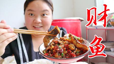 小婷做香辣红烧大财鱼,这吐刺速度太快了,比吃肥肉还过瘾