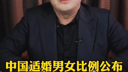中国将有3000万男性打光棍?