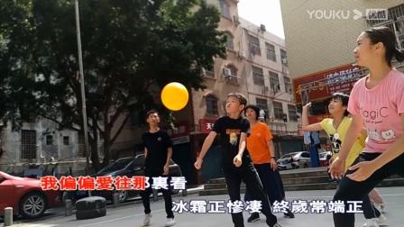 【亭亭山上松】耕心园学堂书院班排球2021.5.9