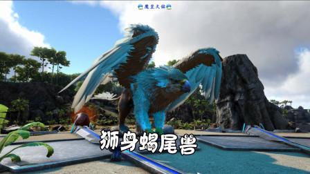 方舟:创世纪 天铭 40 这个BOSS会魔法,神秘生物:狮身蝎尾兽!