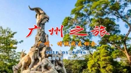 纪录广州之旅与战友们的亲切会面的欢乐盛况。