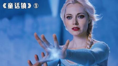 当冰雪王后穿越到现实世界!(一)