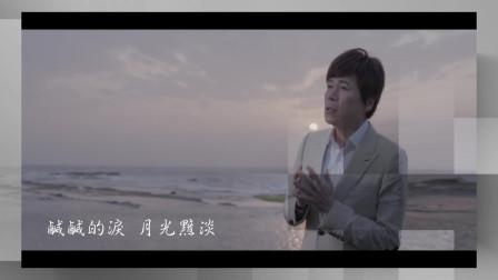 闽南歌《恋恋安平港》洪荣宏