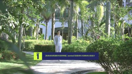 第1时尚-2021海南国际时装周 Jasmine 2021度假系列大秀