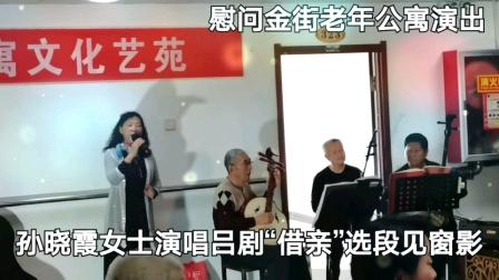"""李晓霞女士演唱吕剧""""借亲选段""""~《今日聚焦》杨和龙音像、总监贾维臣、策划刘俪"""
