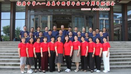 杨庙中学八一届高中同学毕业40周年联谊会视频相册2021.5.22