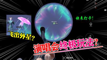 搞笑鹿鹿:演唱会终极玩法?舞台外面的世界,竟飞出外星?