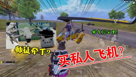 鹿鹿:买真飞机?师徒甜蜜牵手,这东西能飞12公里?