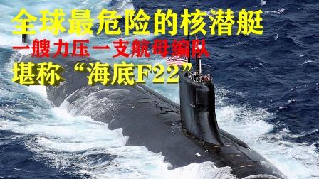"""海狼核潜艇力压航母编队,堪称""""海底F22"""
