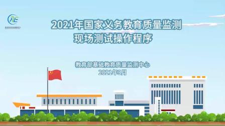 2021年国家义务教育质量监测现场操作视频