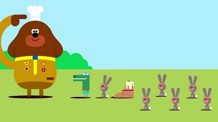 嗨道奇:道奇给兔子们做蛋糕