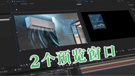 AE合成预览窗口变2个,预览不同的视频内容