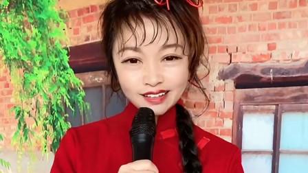 农村姑娘翻唱《咱老百姓》,唱出了老百姓的勤劳朴实,太好听了!