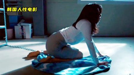 两个女人被变态囚禁,其中一个死活不肯离开!韩国电影