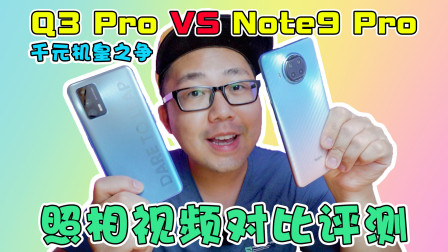 【Vlog】Realme Q3 Pro VS Redmi Note9 Pro,照相、视频对比评测