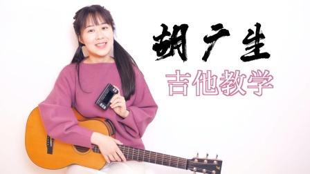 【Nancy教学】胡广生 吉他弹唱教程 南音吉他小屋