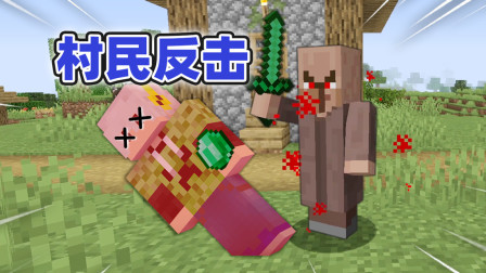 我的世界:村民猎人追杀游戏!整个世界的村民都屠杀玩家!