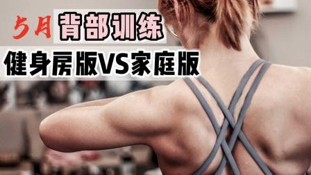 私教计划|5月背部训练 健身房VS家庭版