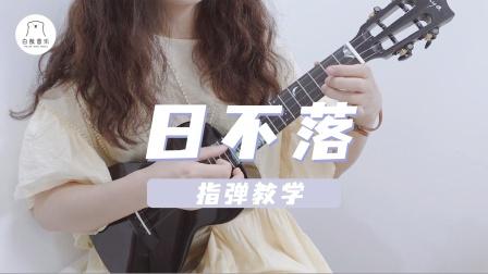 〈日不落〉蔡依林 尤克里里指弹教学 白熊音乐ukulele乌克丽丽