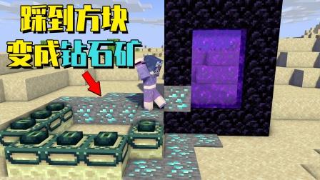 我的世界mod:假如踩到的方块都会变成钻石矿,你会怎么做?
