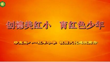 珍宝岛八一红军小学校园文化建设简介 创德美红小,育红色少年